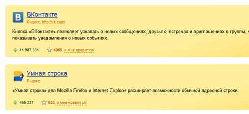 Кнопки в Яндекс Бар