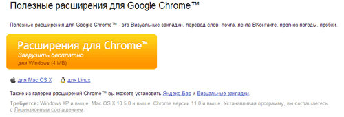 Yandex Bar для Хром
