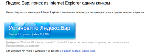 Yandex Bar ��� Explorer