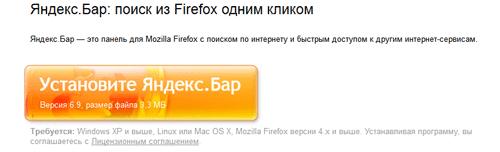 Yandex Bar для Мозилы