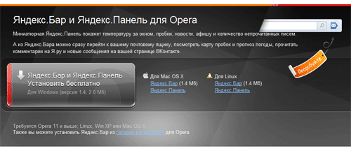 Yandex Bar для Оперы