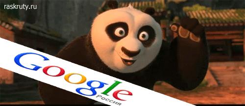 Гугл Панда