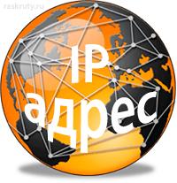 IP адрес компьютера