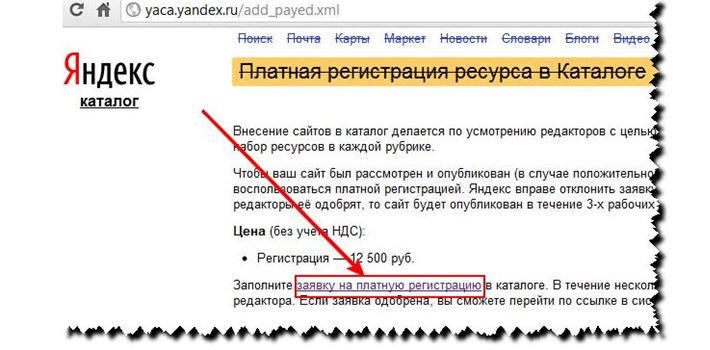 Платная регистрация в Яндекс Каталоге