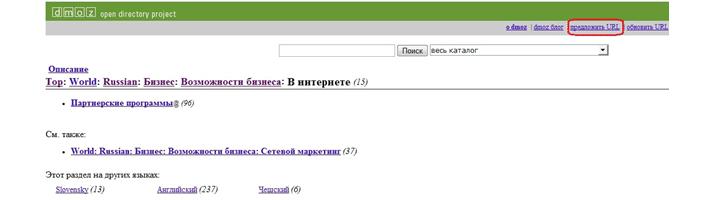 Каталог DMOZ - предложить URL