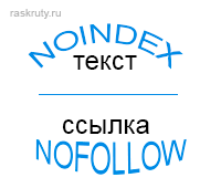 nofollow noindex