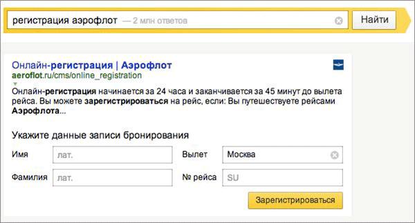 Выдача с Яндекс Острова
