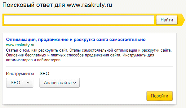 Остров Яндекс raskruty.ru