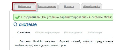Миралинкс Вебмастеру